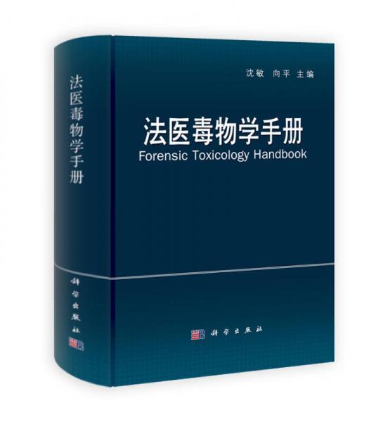 法医毒物学手册