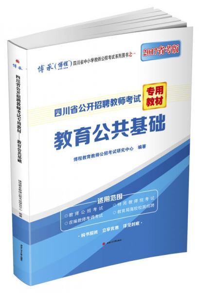 四川省公开招聘教师考试专用教材 教育公共基础