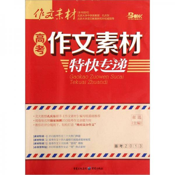高考作文素材特快专递(备考2013)
