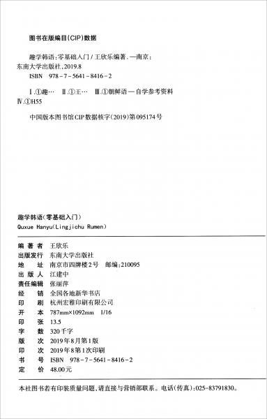 趣学韩语:零基础入门