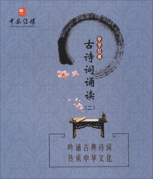 中华经典古诗词诵读(二年级)