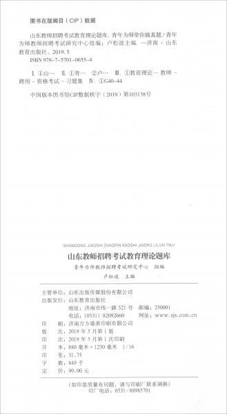 山东教师招聘考试教育理论题库(青年为师带你做练习、青年为师带你做真题套装共2册)