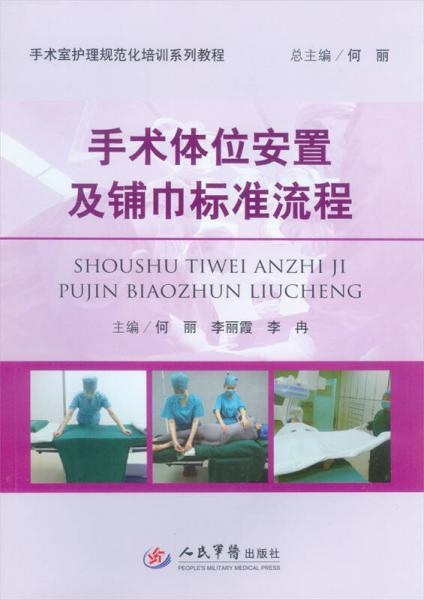 手术体位安置及铺巾标准流程·手术室护理规范化培训系列教程