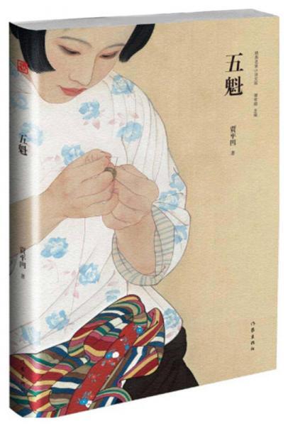 五魁(精典名家小说文库)