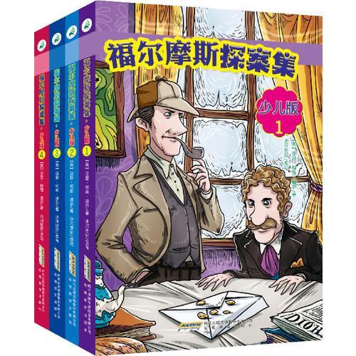 福尔摩斯探案集·少儿版(全4册)