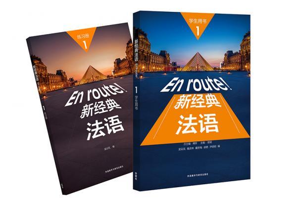 新经典法语(1)套装(学生用书1.练习册1共2册)