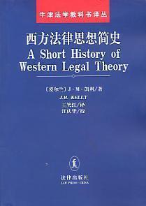 西方法律思想简史