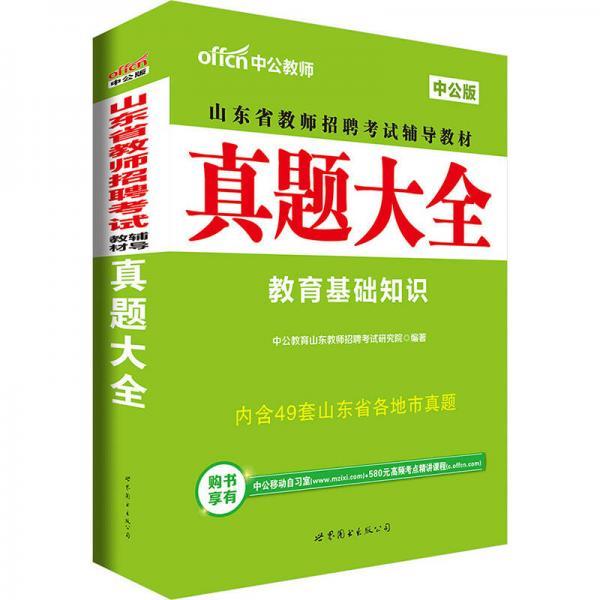 中公版·2017山东省教师招聘考试辅导教材:真题大全