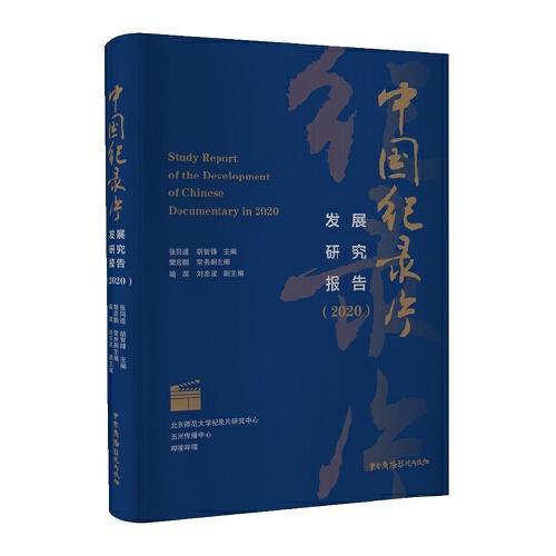 中国纪录片发展研究报告(2020)