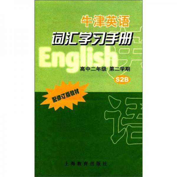 牛津英语词汇学习手册(高中2年级第2学期)(S2B)(配修订版教材)