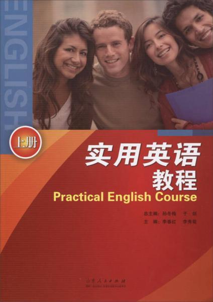 实用英语教程(上册)