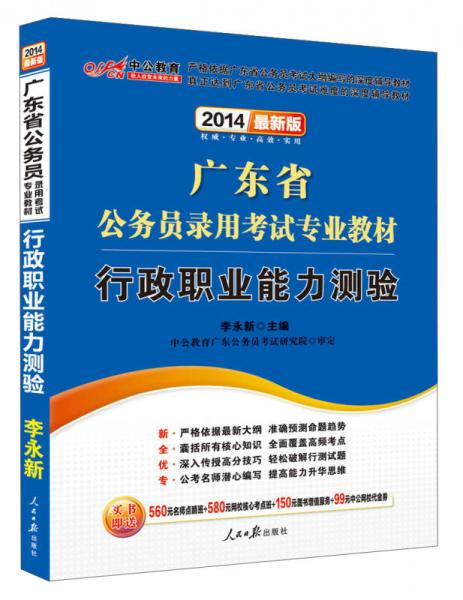 中公教育·2014广东省公务员录用考试专业教材:行政职业能力测验(新版)