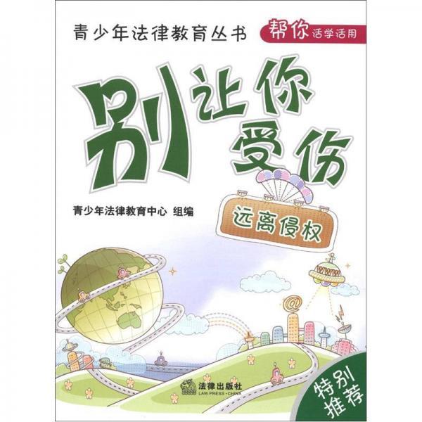 青少年法律教育丛书·帮你活学活用:别让你受伤(远离侵权)