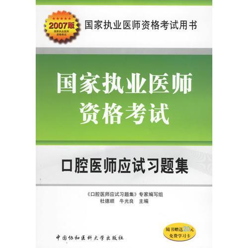 国家执业医师资格考试:口腔医师应试习题集(2007版)