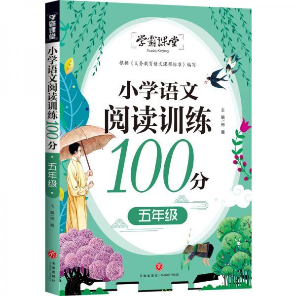 学霸课堂小学语文阅读训练100分五年级
