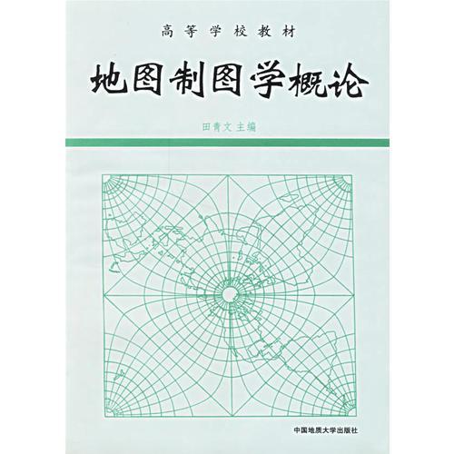 地图制图学概论