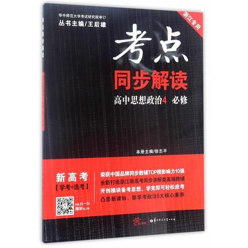 考点同步解读 高中思想政治 必修4 浙江专用