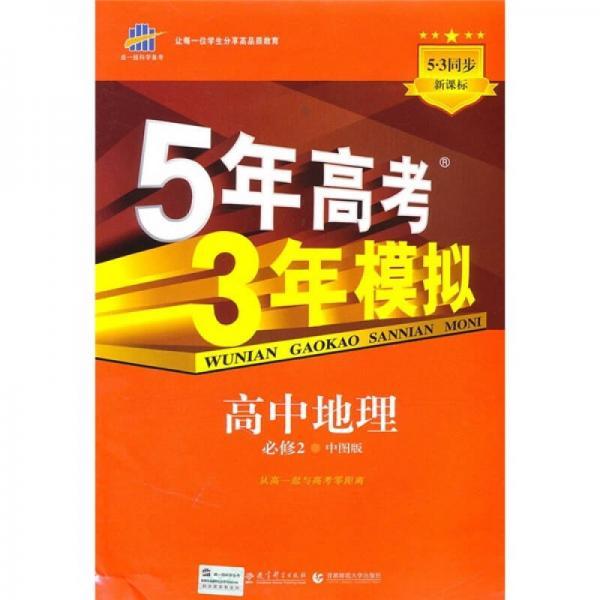 曲一线科学备考·5年高考3年模拟:高中地理(必修2)(中图版)(2011版)(新课标5·3同步)