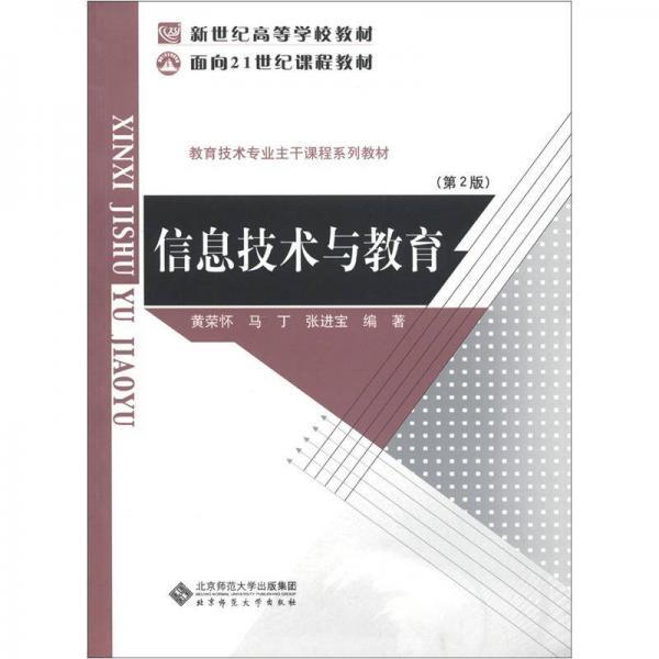 信息技术与教育(第2版)/面向21世纪课程丛书·新世纪高等学校教材