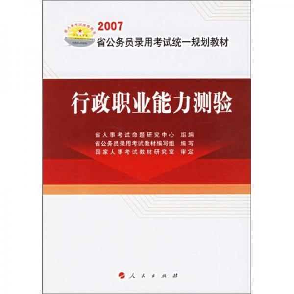 2007省公务员录用考试统一规划教材:行政职业能力测验