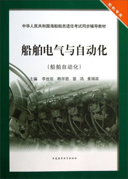 船舶电气与自动化(船舶自动化)/中华人民共和国海船船员适任考试同步辅导教材·轮机专业
