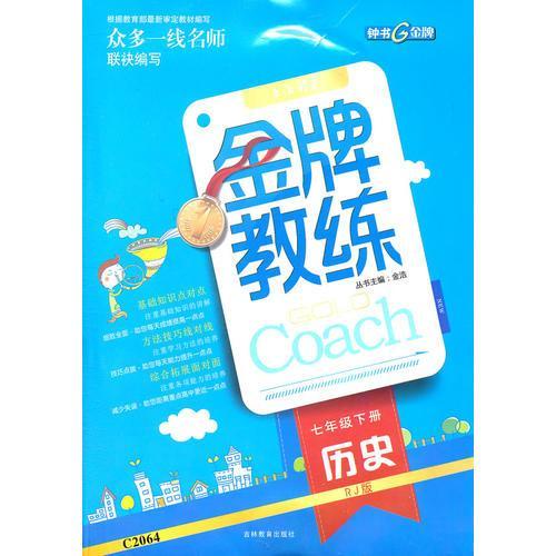 历史七年级下册:RJ版(配人教版)(2011年12月印刷)(含检测)金牌教练