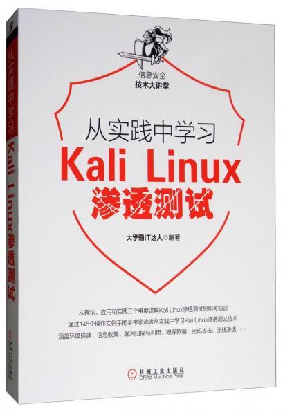 从实践中学习KaliLinux渗透测试
