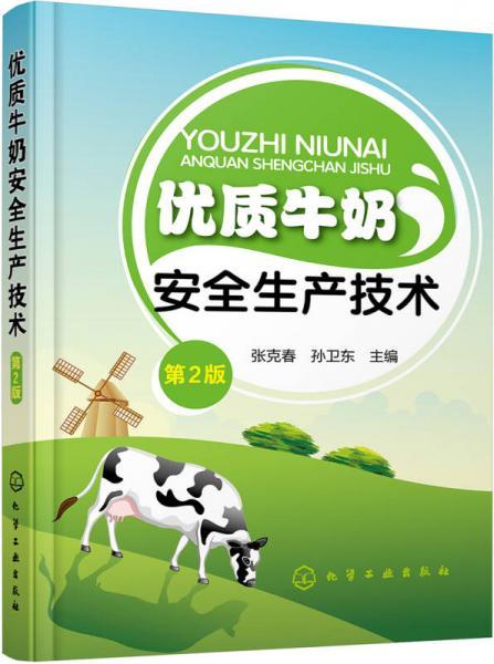 优质牛奶安全生产技术(第2版)