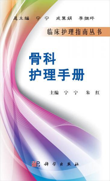 骨科护理手册
