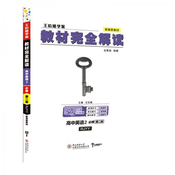 2020版王后雄学案教材完全解读高中英语2必修第二册人教版高一新教材地区(鲁京津辽琼)用