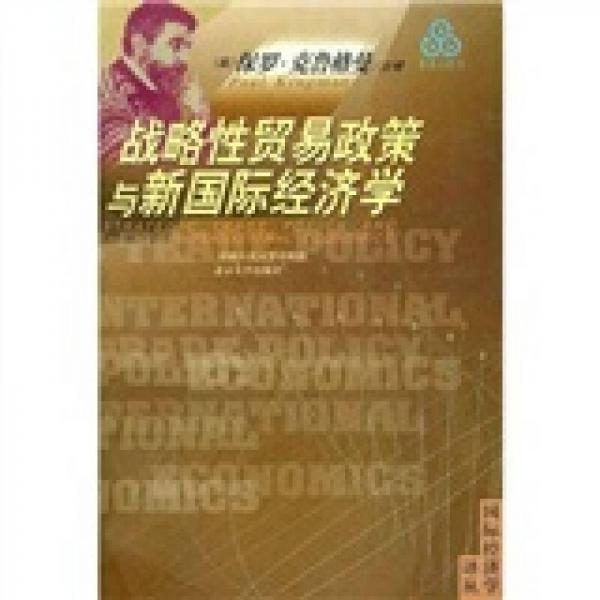 战略性贸易政策与新国际经济学