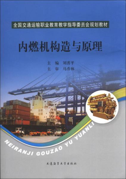 内燃机构造与原理/全国交通运输职业教育教学指导委员会规划教材