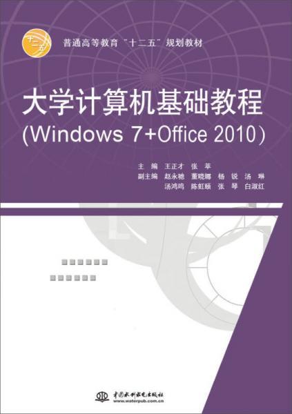 大学计算机基础教程(Windows 7+Office 2010)