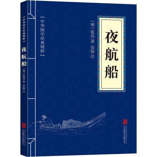 夜航船(中华国学经典精粹)
