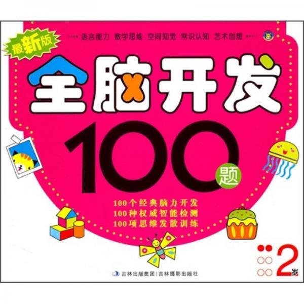 最新版全脑开发100题(2岁)
