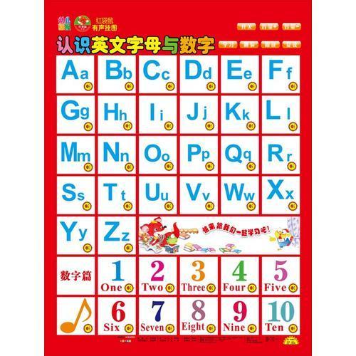 红袋鼠有声挂图--认识英文字母与数字