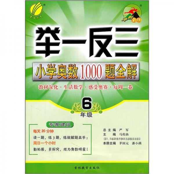 小学数学奥赛1000题全解题库 6年级(2012版)