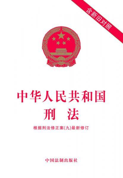 中华人民共和国刑法(含新旧对照)