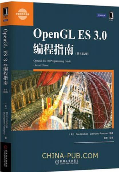 OpenGL ES 3.0编程指南