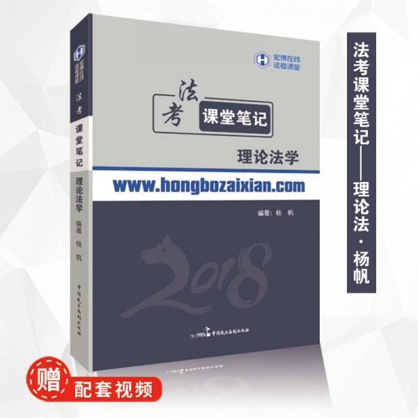 2018年宏博 杨帆法考课堂笔记:理论法学