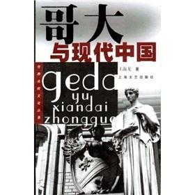 哥大与现代中国