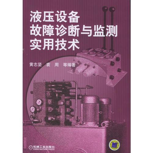 液压设备故障诊断与监测实用技术