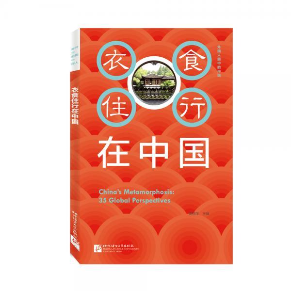 外国人眼中的中国:衣食住行在中国(中文版)