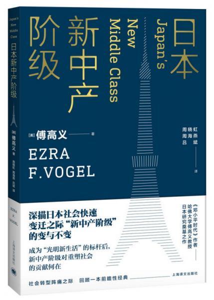 日本新中产阶级/傅高义作品系列