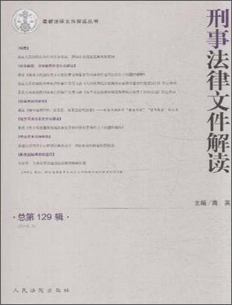 刑事法律文件解读(2016.3 总第129辑)