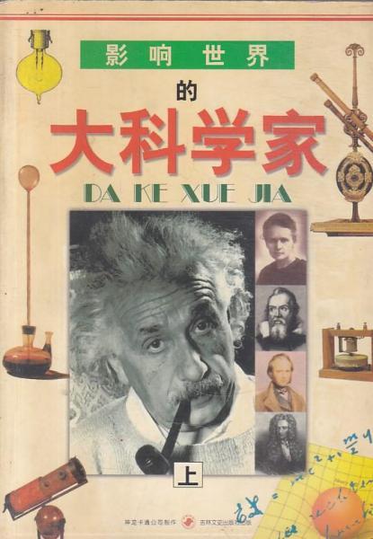 影响世界的大科学家  上