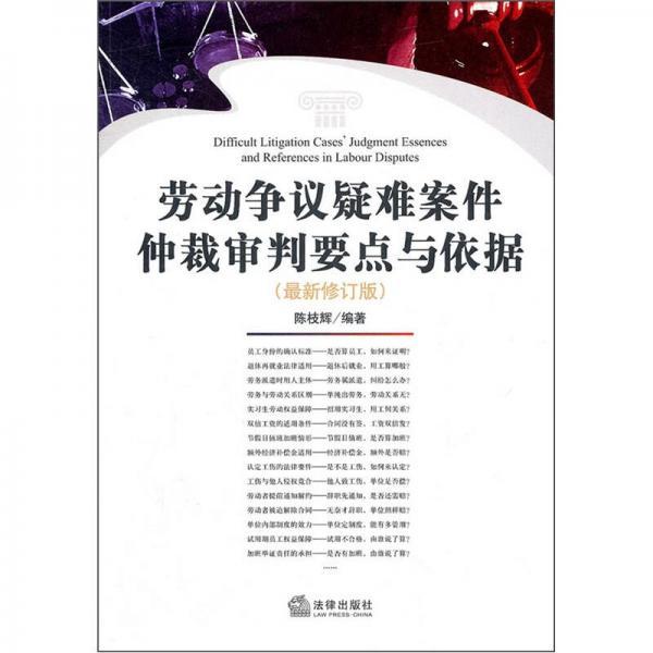 劳动争议疑难案件仲裁审判要点与依据(最新修订版)