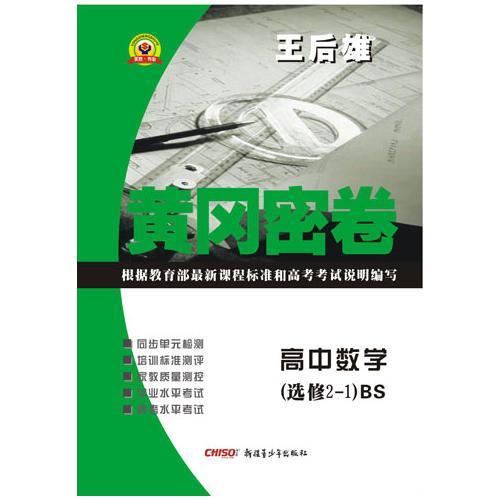 黄冈密卷高中数学必选修2-1/北师大版15