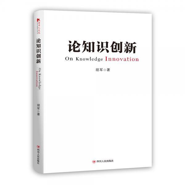 论知识创新