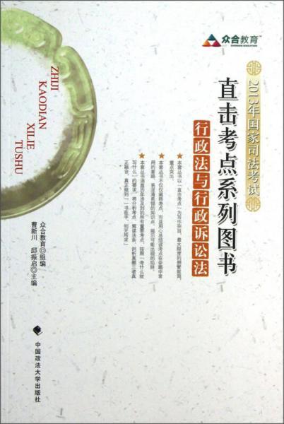 2013年国家司法考试直击考点系列图书:行政法与行政诉讼法